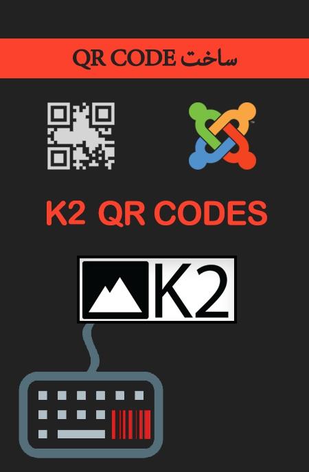 ساخت QrCode برای لینک مطالب k2