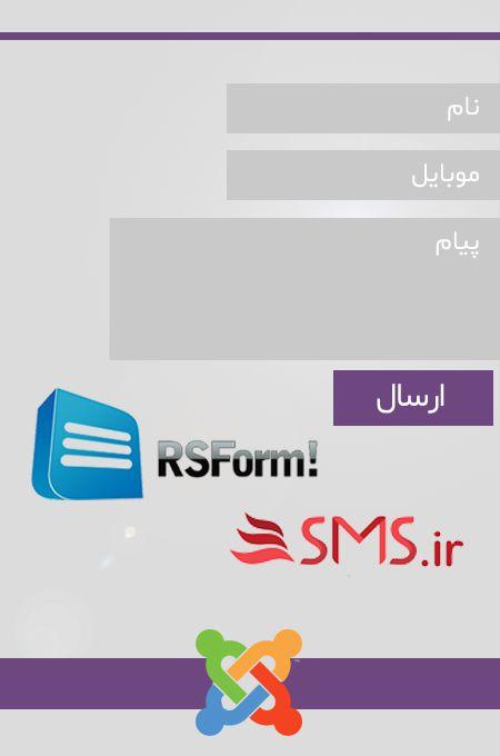 پلاگین اتصال آر اس فرم به سامانه پیامک sms.ir