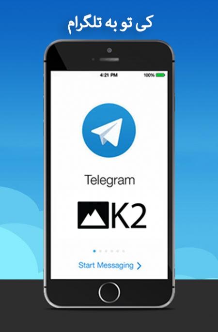 ارسال مطالب کی 2 به کانال تلگرام