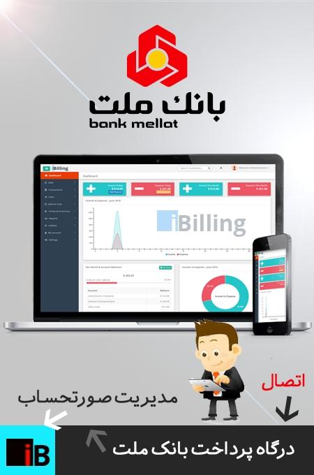 پلاگین اتصال درگاه بانک ملت به اسکریپت ( ibilling )