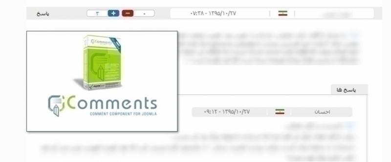 سیستم کامنت گذاری پیشرفته JComments